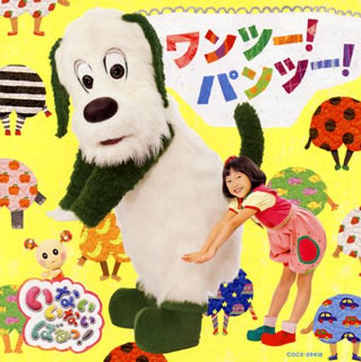 【中古】アニメ系CD NHK いないいないばあっ! ワンツー!パンツー!