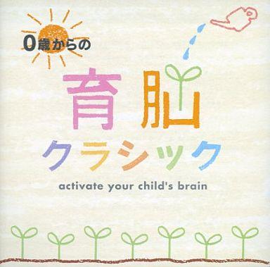 【中古】アニメ系CD インストゥルメンタル / 0歳からの育脳クラシック