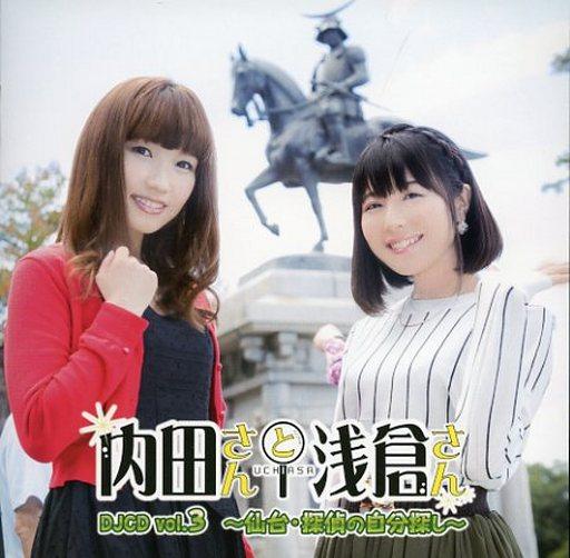Uchida-san and Asakura-san DJCD vol.3 - Searching for self of Sendai · Detective ~