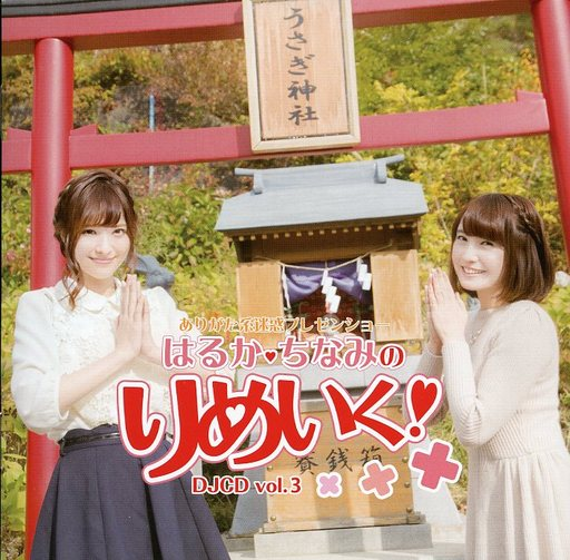 "Yageta system annoying presentation show Haruka · Chimami's ""Riemeuku!"" DJCD vol.3"