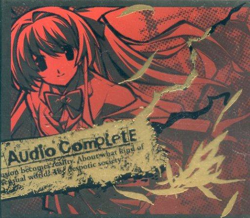 CHAOS;HEAD オーディオシリーズ・コンプリートBOX[DVD付完全生産限定盤] (状態:クリアスリーブ・ストラップ欠品)
