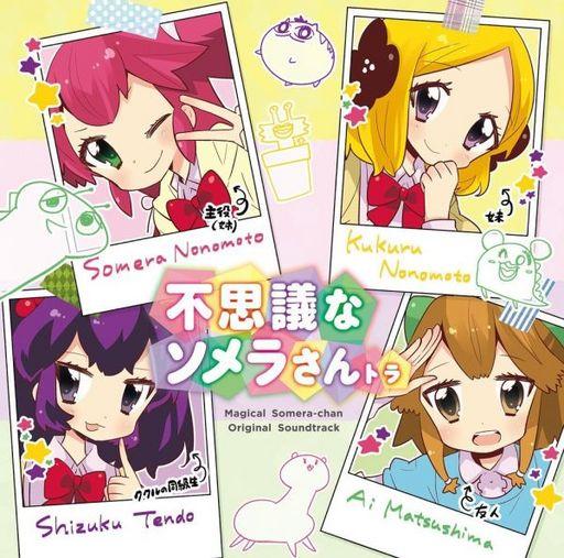 【中古】アニメ系CD 不思議なソメラさんトラ