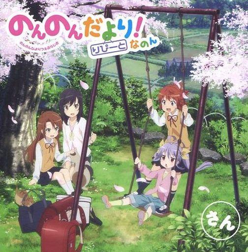 【中古】アニメ系CD ラジオCD「のんのんだより りぴーと!なのん」さん