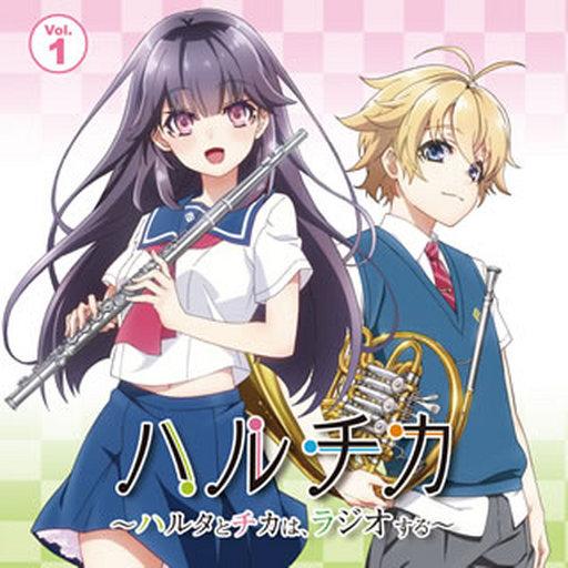 【中古】アニメ系CD ラジオCD「ハルチカ-ハルタとチカはラジオする-」Vol.1