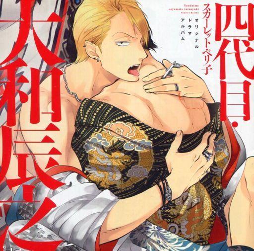 Drama CD 4th generation · Tatsuyuki Yamato / Scarlet · Beriko