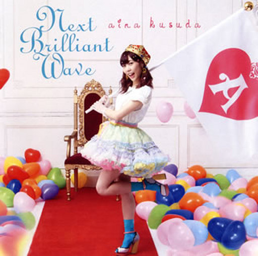 Kusuda Aya / Next Brilliant Wave [with Blu-ray Disc] First Press Limited Edition A]