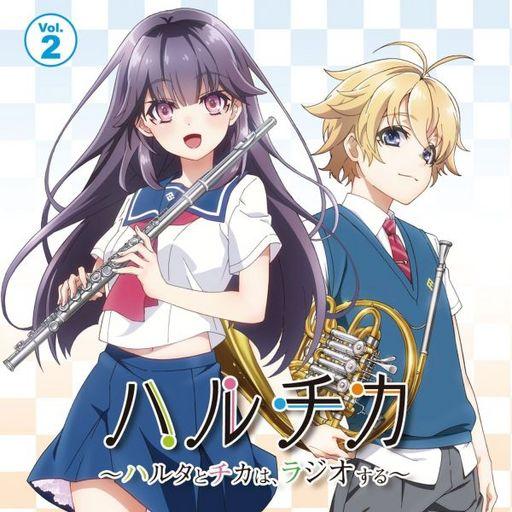 【中古】アニメ系CD ラジオCD「ハルチカ?ハルタとチカはラジオする?」Vol.2