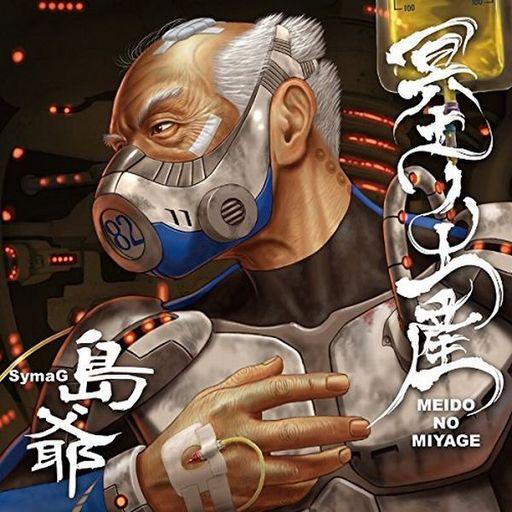 【中古】アニメ系CD 島爺 / 冥土ノ土産[初回限定盤]