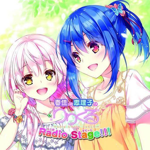 【中古】アニメ系CD ラジオCD「春佳と恵理子のりりくるRadio Stage!!!」