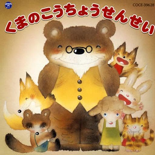 【中古】アニメ系CD おんがくげき くまのこうちょうせんせい