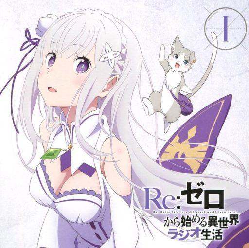 【中古】アニメ系CD ラジオCD「Re:ゼロから始める異世界ラジオ生活」Vol.1