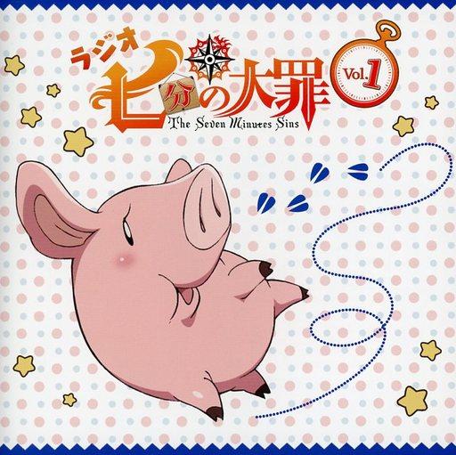 【中古】アニメ系CD ラジオCD「七分の大罪」Vol.1