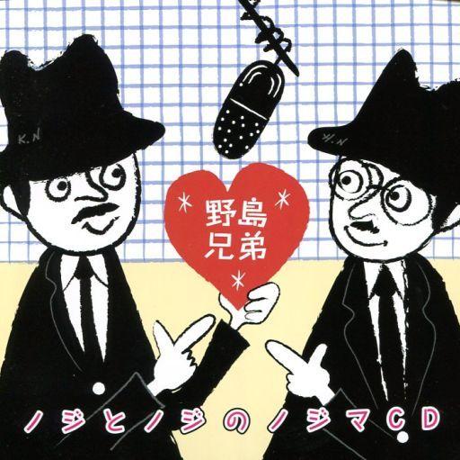 【中古】アニメ系CD 野島兄弟 / ノジとノジのノジマCD