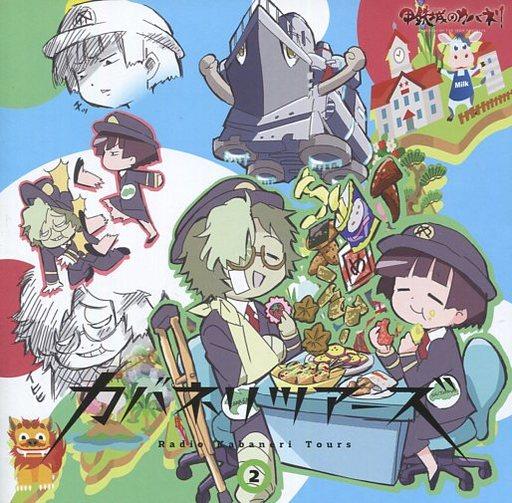 【中古】アニメ系CD ラジオCD「カバネリツアーズ」Vol.2