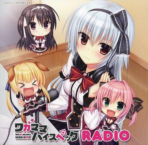 【中古】アニメ系CD ラジオCD「ワガママハイスペックRADIO」