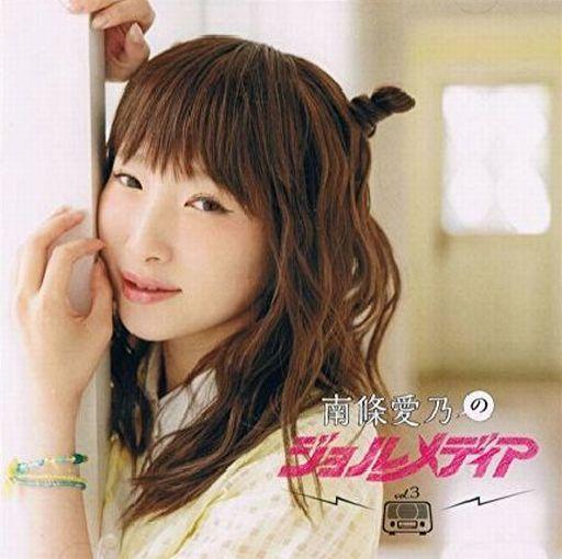 【中古】アニメ系CD DJCD「南條愛乃のジョルメディア」vol.3