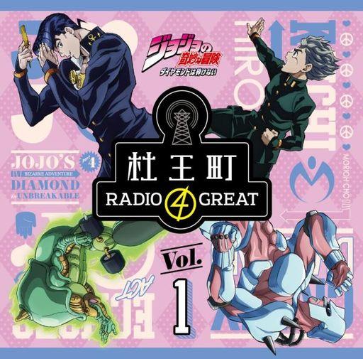 【中古】アニメ系CD ラジオCD「ジョジョの奇妙な冒険 ダイヤモンドは砕けない 杜王町RADIO 4 GREAT」Vol.1