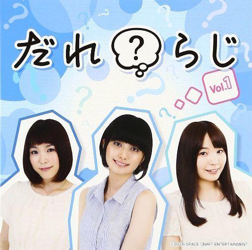 【中古】アニメ系CD ラジオCD「だれ?らじ」Vol.1