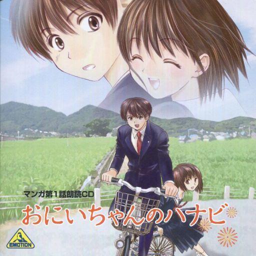 【中古】アニメ系CD 「おにいちゃんのハナビ」マンガ第1話朗読CD