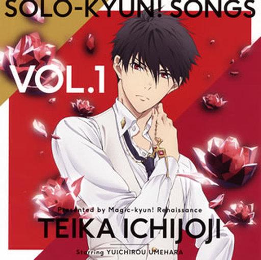 TVアニメ「マジきゅんっ!ルネッサンス」Solo-kyun!Songs vol.1 一条寺帝歌(CV:梅原裕一郎)