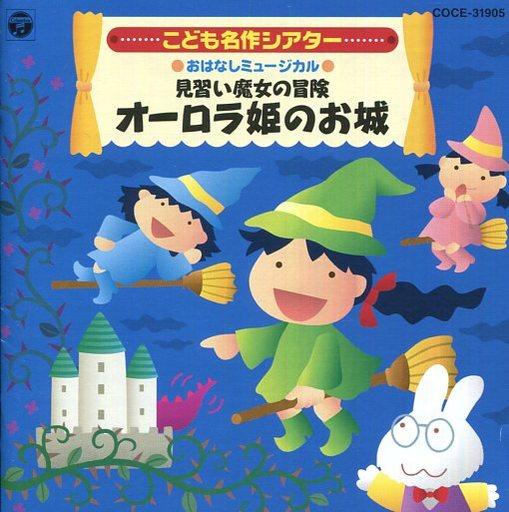 【中古】アニメ系CD はっぴょう会・おゆうぎ会用CD こども名作シアター おはなしミュージカル 見習い魔女の冒険 オーロラ姫のお城