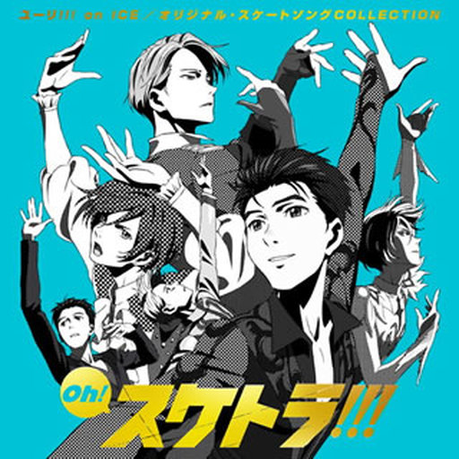 Oh! スケトラ!!! ユーリ!!! on ICE オリジナル・スケートソングCOLLECTION