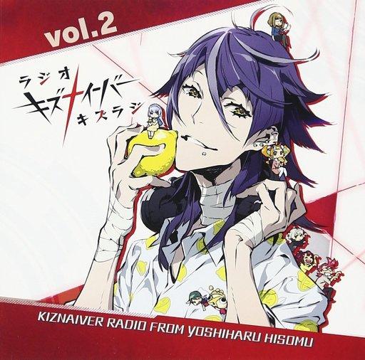 【中古】アニメ系CD ラジオCD「ラジオ キズナイーバー キズラジ」vol.2