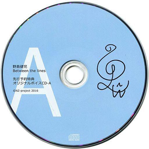 【中古】アニメ系CD 「野島健児 / Between the lines」 先行予約特典オリジナルボイスCD-A[サイン入り]