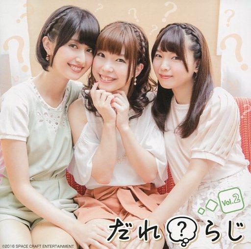 【中古】アニメ系CD ラジオCD「だれ?らじ」Vol.2