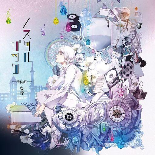 【中古】アニメ系CD な音 / ノスタルジック