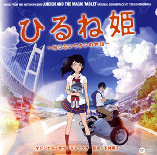 【中古】アニメ系CD ひるね姫 オリジナルサウンドトラック
