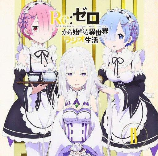 【中古】アニメ系CD ラジオCD「Re:ゼロから始める異世界ラジオ生活」Vol.4