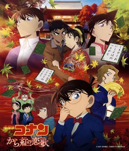 【中古】アニメ系CD 劇場版「名探偵コナン から紅の恋歌」オリジナル・サウンドトラック