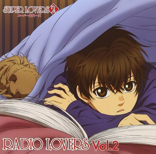 【中古】アニメ系CD ラジオCD「SUPER LOVERS RADIO LOVERS」Vol.2