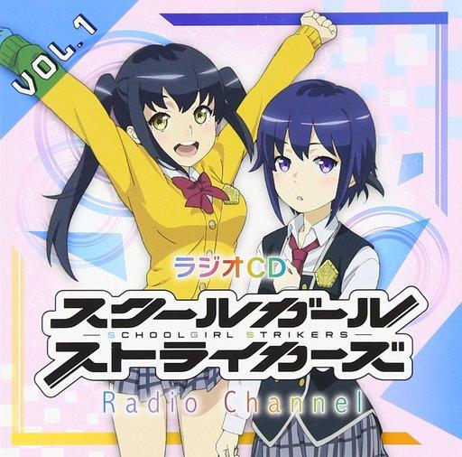 【中古】アニメ系CD ラジオCD「スクールガールストライカーズ Radio Channel」Vol.1