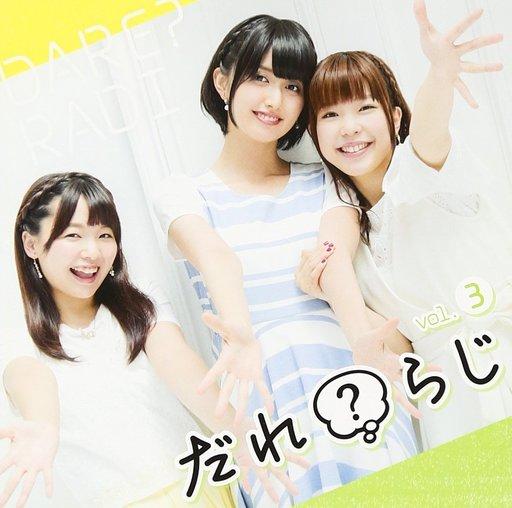 【中古】アニメ系CD ラジオCD「だれ?らじ」Vol.3