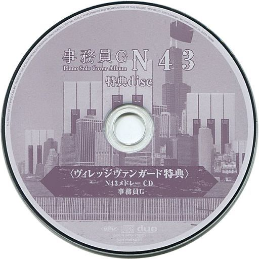 【中古】アニメ系CD 「事務員G / N43」 ヴィレッジヴァンガード特典 N43メドレーCD