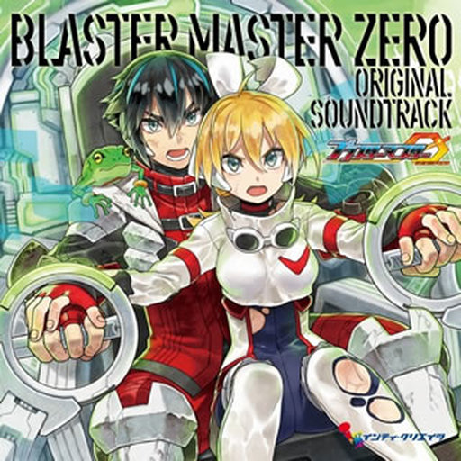 【中古】アニメ系CD 「ブラスターマスターゼロ」オリジナルサウンドトラック