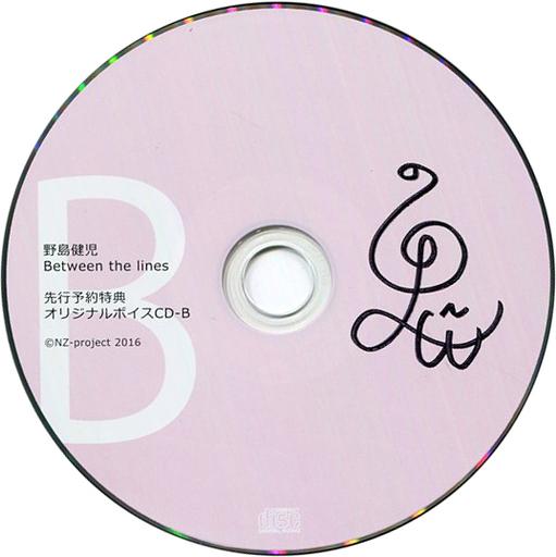 【中古】アニメ系CD 「野島健児 / Between the lines」 先行予約特典オリジナルボイスCD-B(サイン入り)