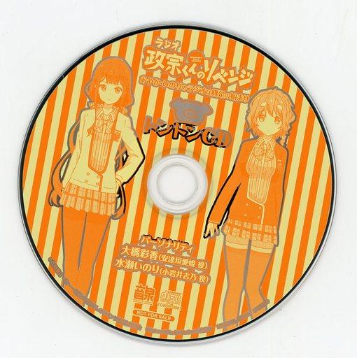 【中古】アニメ系CD ラジオ「政宗くんのリベンジ」?あやか・いのりのラジオは豚足の始まり? トントンCD