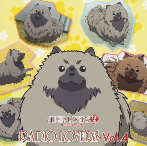 【中古】アニメ系CD ラジオCD「SUPER LOVERS RADIO LOVERS」Vol.4