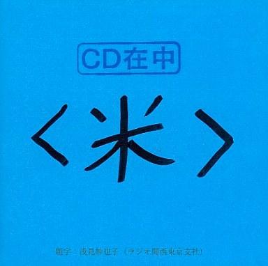 【中古】アニメ系CD 集まれ昌鹿野大全集 3 ?米?