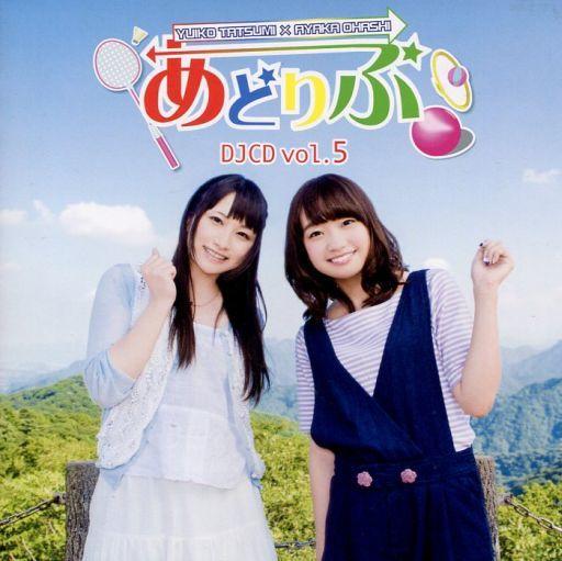 【中古】アニメ系CD あどりぶ DJCD vol.5