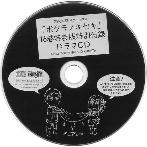 【中古】アニメ系CD ボクラノキセキ 第16巻 特装版 特別付録ドラマCD