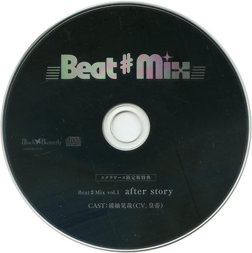 ドラマCD Beat#Mix vol.1 浦紬晃哉(CV:皇帝) ステラワース限定盤特典ドラマCD 「Beat Mix after story」