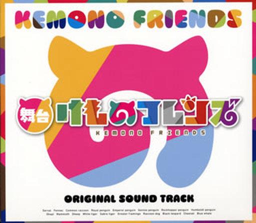 【中古】アニメ系CD 舞台「けものフレンズ」オリジナルサウンドトラック
