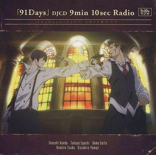 【中古】アニメ系CD DJCD 「91Days」9分10秒ラジオ