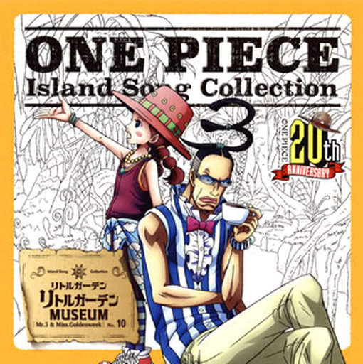 Mr.3&ミス・ゴールデンウィーク(CV:檜山修之 / 中川亜紀子) / リトルガーデンMUSEUM ONE PIECE Island Song Collection