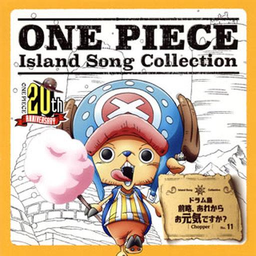 トニートニー・チョッパー(CV:大谷育江) / 前略、あれからお元気ですか? ONE PIECE Island Song Collection