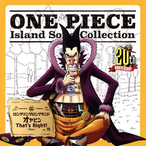 フォクシー(CV:島田敏) / オヤビンThat's Right! ONE PIECE Island Song Collection